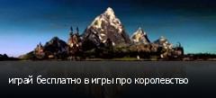 играй бесплатно в игры про королевство