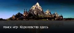 поиск игр- Королевство здесь