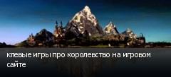 клевые игры про королевство на игровом сайте