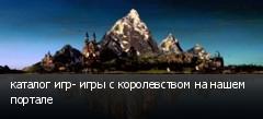 каталог игр- игры с королевством на нашем портале