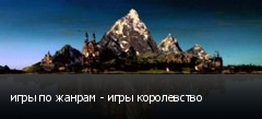 игры по жанрам - игры королевство