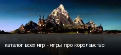 каталог всех игр - игры про королевство
