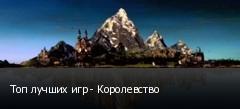 Топ лучших игр - Королевство