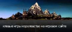 клевые игры королевство на игровом сайте