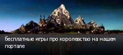 бесплатные игры про королевство на нашем портале