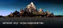 каталог игр - игры королевство