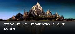 каталог игр- игры королевство на нашем портале