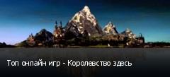 Топ онлайн игр - Королевство здесь