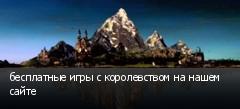 бесплатные игры с королевством на нашем сайте