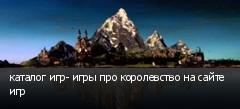 каталог игр- игры про королевство на сайте игр