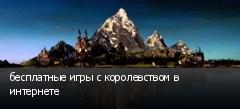 бесплатные игры с королевством в интернете