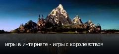 игры в интернете - игры с королевством