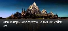 клевые игры королевство на лучшем сайте игр