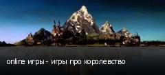 online игры - игры про королевство