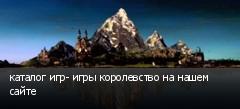 каталог игр- игры королевство на нашем сайте