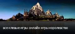 все клевые игры онлайн игры королевство