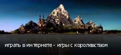 играть в интернете - игры с королевством