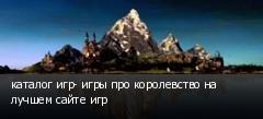 каталог игр- игры про королевство на лучшем сайте игр