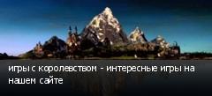 игры с королевством - интересные игры на нашем сайте