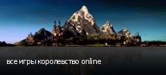 все игры королевство online