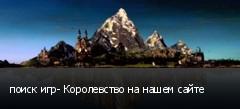 поиск игр- Королевство на нашем сайте