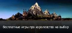 бесплатные игры про королевство на выбор