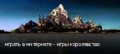 играть в интернете - игры королевство