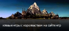 клевые игры с королевством на сайте игр