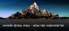 онлайн флеш игры - игры про королевство