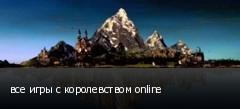 все игры с королевством online
