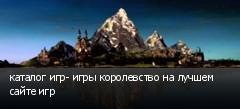 каталог игр- игры королевство на лучшем сайте игр