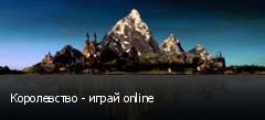 Королевство - играй online
