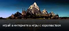 играй в интернете в игры с королевством