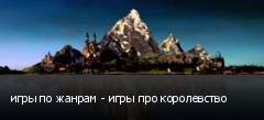 игры по жанрам - игры про королевство