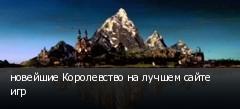 новейшие Королевство на лучшем сайте игр