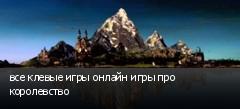 все клевые игры онлайн игры про королевство