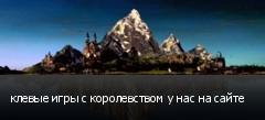 клевые игры с королевством у нас на сайте