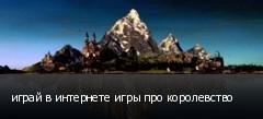 играй в интернете игры про королевство
