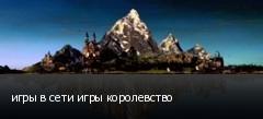игры в сети игры королевство