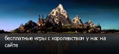 бесплатные игры с королевством у нас на сайте