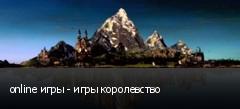 online игры - игры королевство