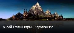 онлайн флеш игры - Королевство