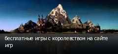 бесплатные игры с королевством на сайте игр