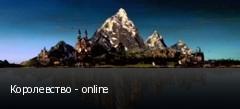 Королевство - online