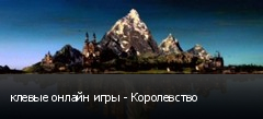 клевые онлайн игры - Королевство