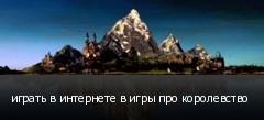 играть в интернете в игры про королевство