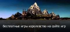 бесплатные игры королевство на сайте игр