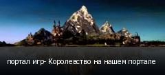 портал игр- Королевство на нашем портале