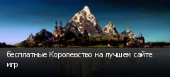 бесплатные Королевство на лучшем сайте игр