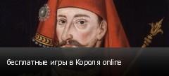 бесплатные игры в Короля online